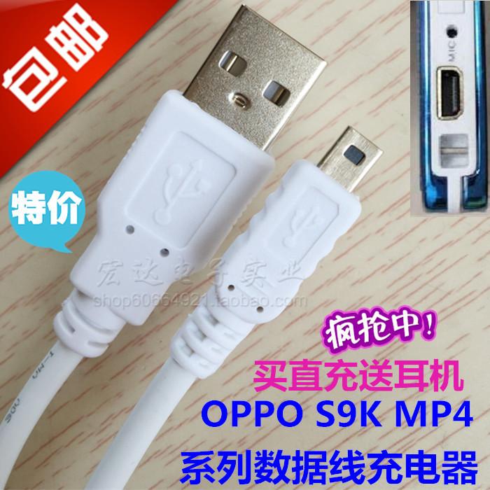 OPPO MP3 MP4数据线D29H S9K S19K S9H S9i D29L充电器USB下载线
