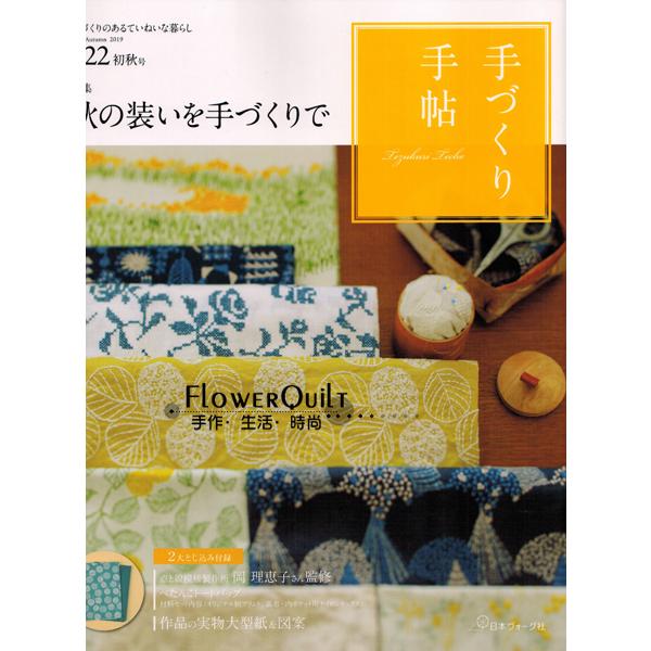 日本杂志-手帖2019年初秋号v.22(送材料包) 现货