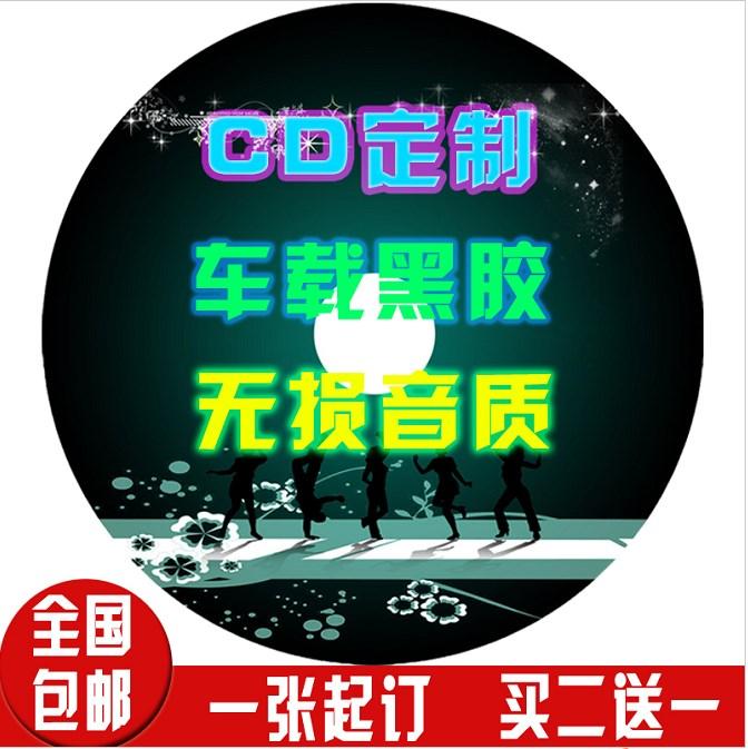 Автомобиль музыка сделанный на заказ CD стандарт cd гравировка запись служба автомобиль песня необязательный винил cd производство CD бесплатная доставка