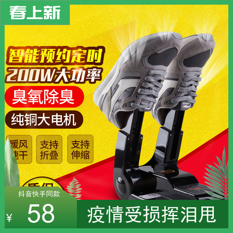 抖音爆款巧巧森威烘鞋器除臭杀菌暖速干鞋机器烘烤机通用宿舍暖鞋