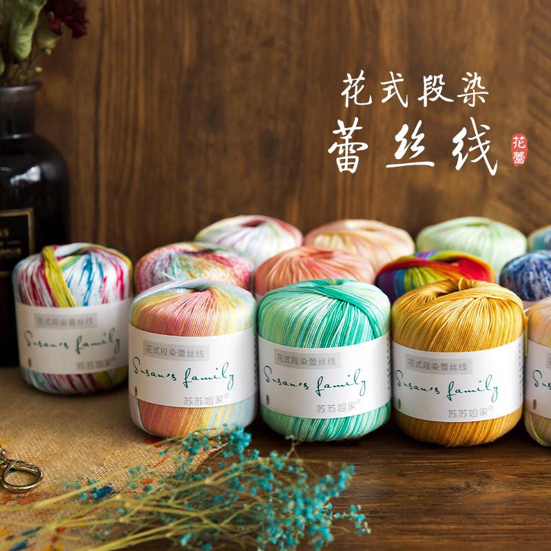 趣织社花式段染蕾丝线 手工diy编织丝光细毛线钩针手编毛衣棉线