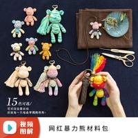 趣織社暴力熊手工制作禮物編織玩偶鉤針diy材料包打發時間毛線團