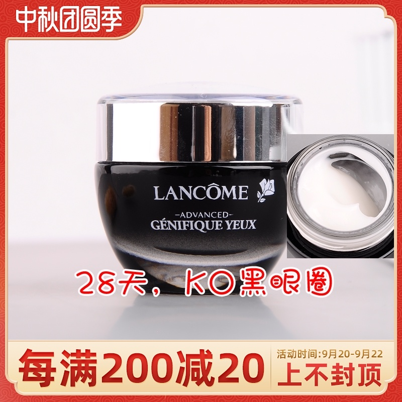 Lancome兰蔻小黑瓶发光眼霜15ml淡化细纹眼袋黑眼圈肌底液淘宝优惠券