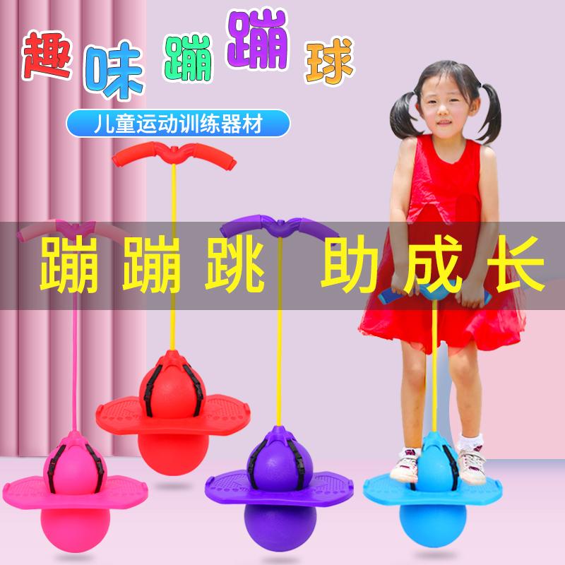 中國代購|中國批發-ibuy99|运动玩具|跳跳球儿童运动玩具蹦蹦球长青蛙跳跳高女孩运动健身平衡训练器材