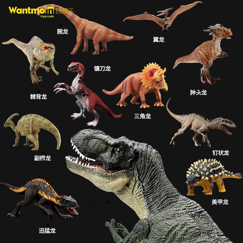 玩模乐儿童塑胶恐龙模型仿真动物套装腕龙霸王龙角龙翼龙甲龙玩具