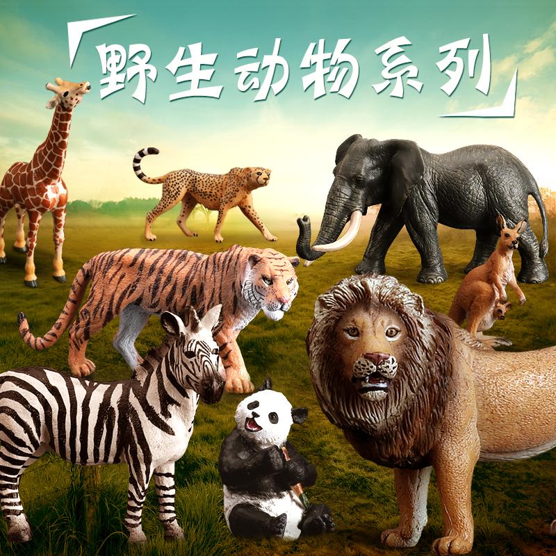 儿童实心仿真动物模型摆件狮子老虎鳄鱼野生动物园玩具套装