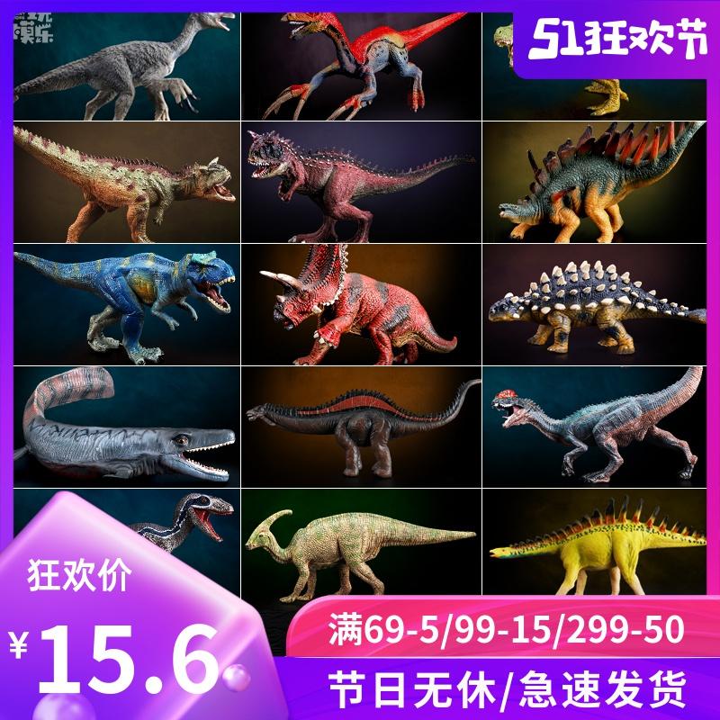 玩模乐儿童恐龙玩具模型仿真动物