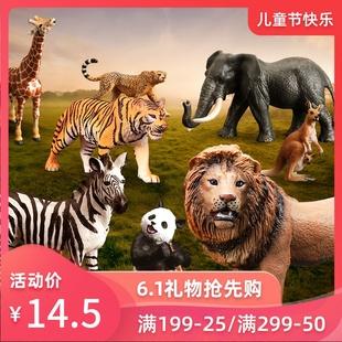 儿童实心仿真野生动物模型大象玩具狮子老虎动物园套装儿童节礼物