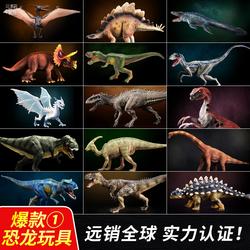 玩模乐恐龙玩具仿真动物套装塑胶大号霸王龙翼龙甲龙飞龙沧龙模型