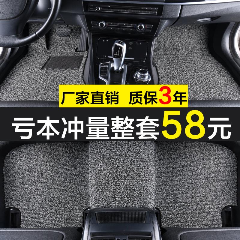 专车专用汽车丝圈脚垫地毯式全新款老款可剪裁车内通用易清洗地垫