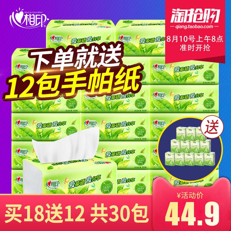 心相印抽纸纸巾批发整箱家庭装心心相印家用餐巾纸卫生纸面纸500