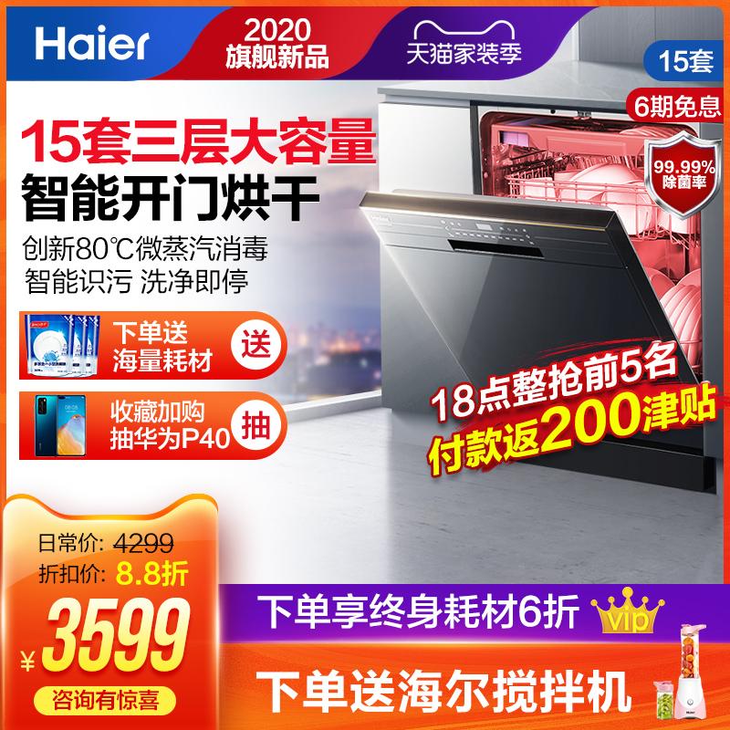 【新品】Haier/海尔 15套除菌洗碗机全自动家用嵌入式EW150266BKT