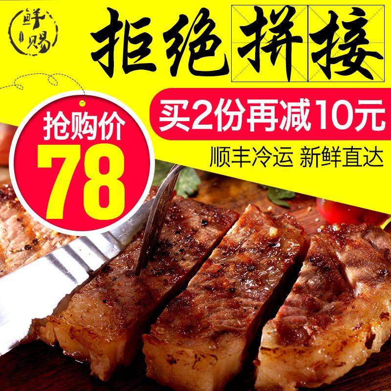 私厨沙朗新鲜牛排套餐团购黑椒家庭西冷牛扒10片澳洲原肉进口牛肉