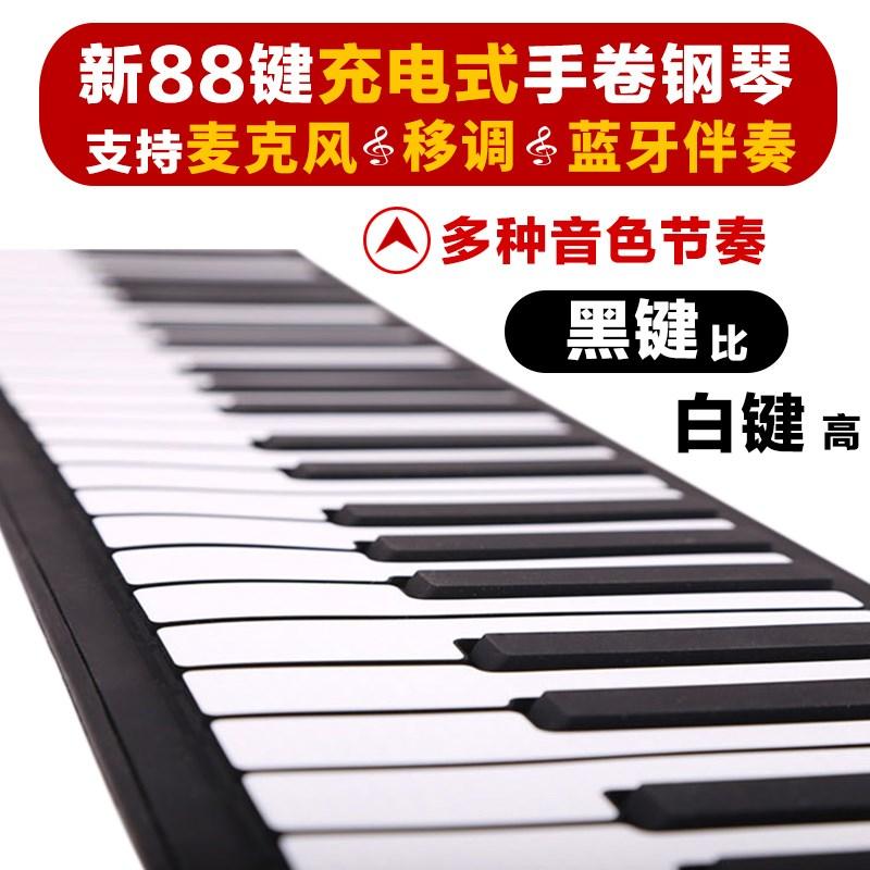 手卷钢琴88键加厚版可折叠软电子琴(非品牌)