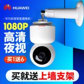 华为摄像头家用监控安居智能远程360度旋转1080p高清手机无线wifi看孩子实时侦测海雀ai全景摄像机云台版