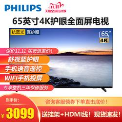 飞利浦电视 65英寸7255网络智能4k超高清全面屏液晶平板电视机