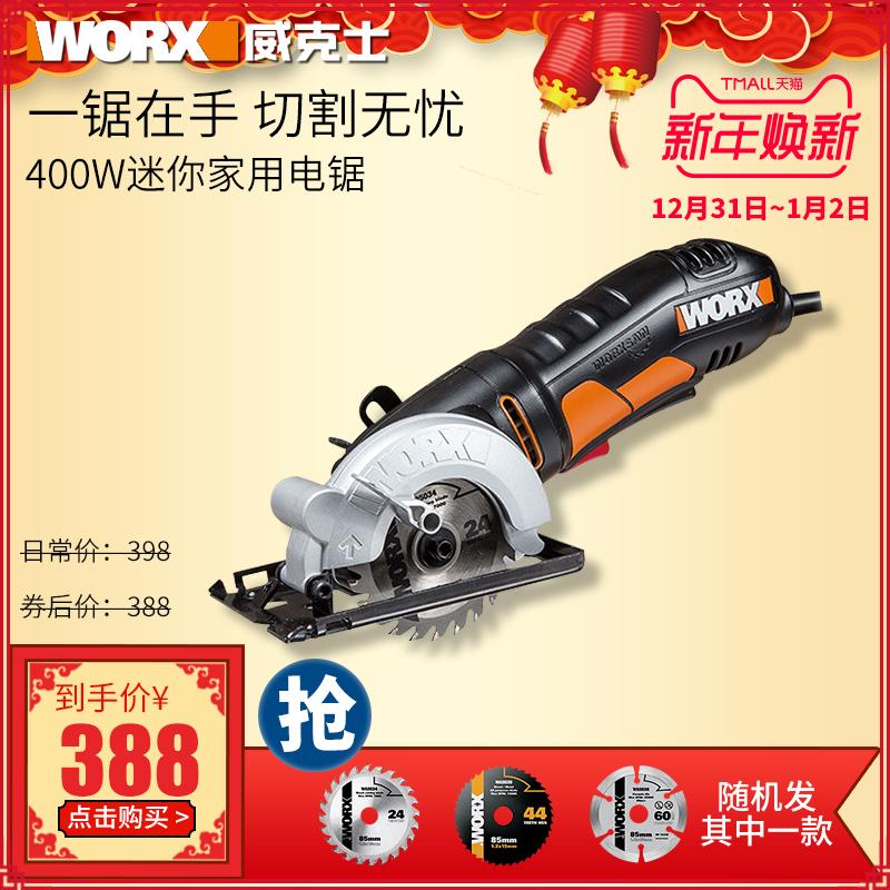 威克士迷你家用电锯WX423小电圆锯手电锯木工手提锯多功能切割机