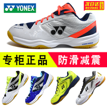 Yonex Eunice Professional Badminton shoes mens shoes shock absorber authentic yy womens breathable training sneakers male