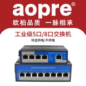 aopre工业16口百兆千兆网络交换机