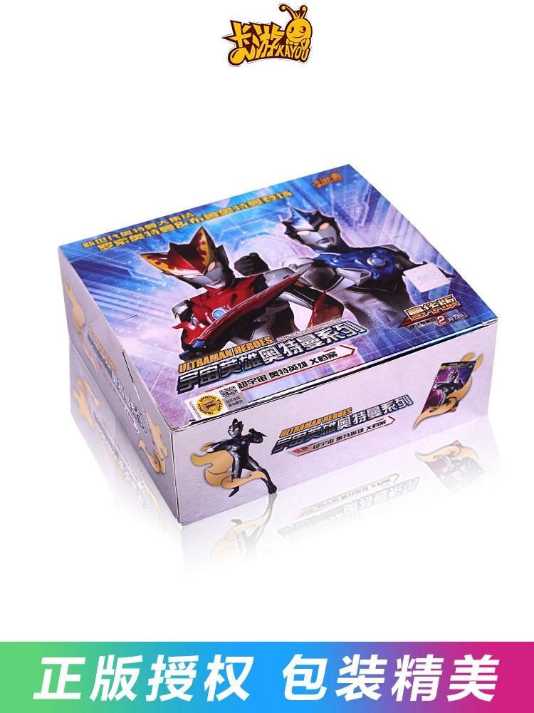 水晶卡雷杰多玩具卡片奥特曼收纳盒限7000张券