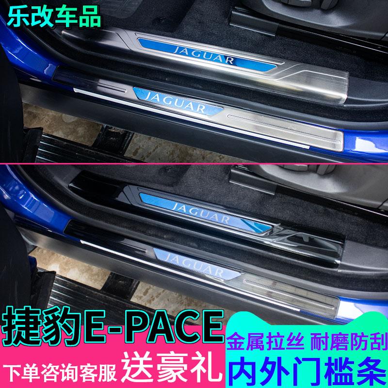 专用于捷豹E-PACE门槛条改装Epace迎宾踏板脚踏板后护板饰条亮条