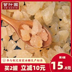 1000g甘汁园小粒黄冰糖老冰糖土冰糖罐装甘蔗多晶碎冰糖散装批发