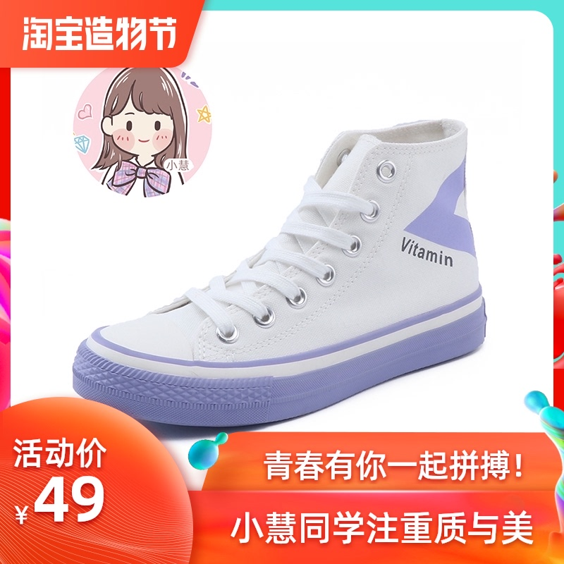 Fairy with sweet wind Canvas Shoes 9% shoes students lovely womens shoes high top printing graffiti Korean version