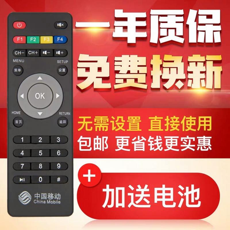 中国移动新魔百和M101 MG101 M301H MGV2000南传网络机顶盒遥控器