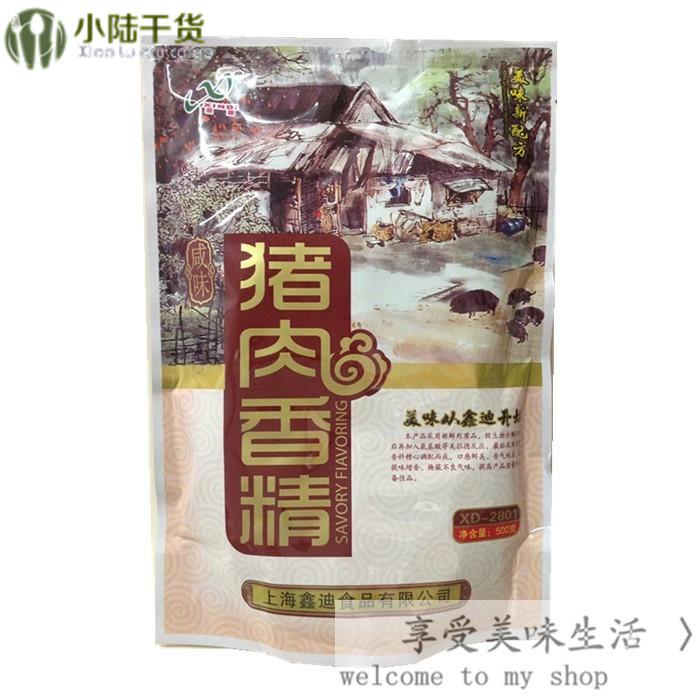 鑫迪猪肉香精/500克 休闲食品肉制品食用香精食品添加剂辅料