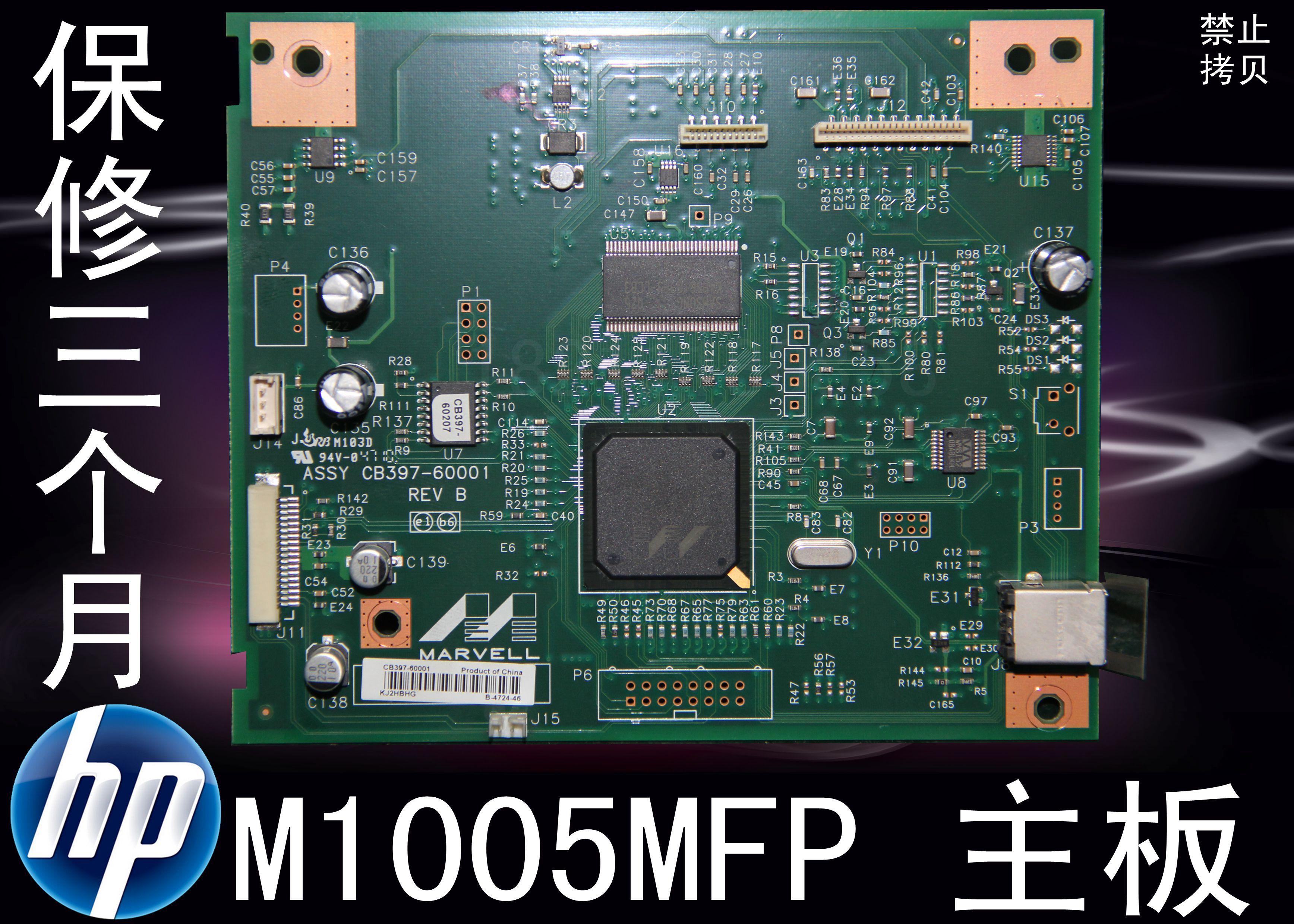 Оригинал HP1005 материнская плата HPM1005 материнская плата интерфейс доска HP M1005MFP материнская плата интерфейс доска