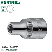 Shida Tai Fei Hexagonal star Sleeve SATA tool 12.5mm Ratchet wrench 6 angle plum blossom e casing Head