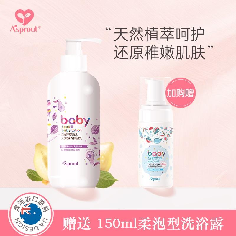 Hundred adorable baby skin care products freshmen face cream, Body Moisturizing Cream, mild moisturizing and refreshing body milk.