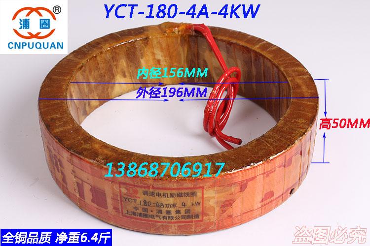 YCT-180-4A губернатор двигатель поощрять магнитный катушка 4KW все медь измученный вес 6.4 цзин, единица измерения веса