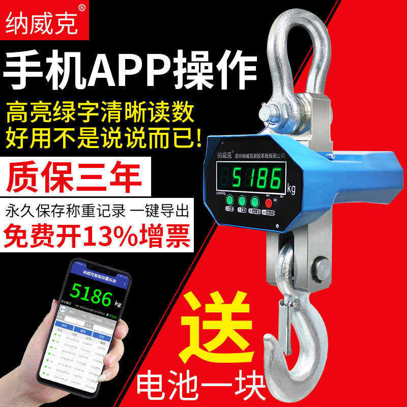 Nawick electronic crane scale 5 tons 10t crane scale hook weighing hook scale 3t wireless crane scale off weighing 2t crane scale