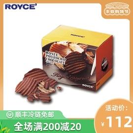 ROYCE'若翼族日本生巧北海道进口零食原味薯片巧克力礼盒送女生