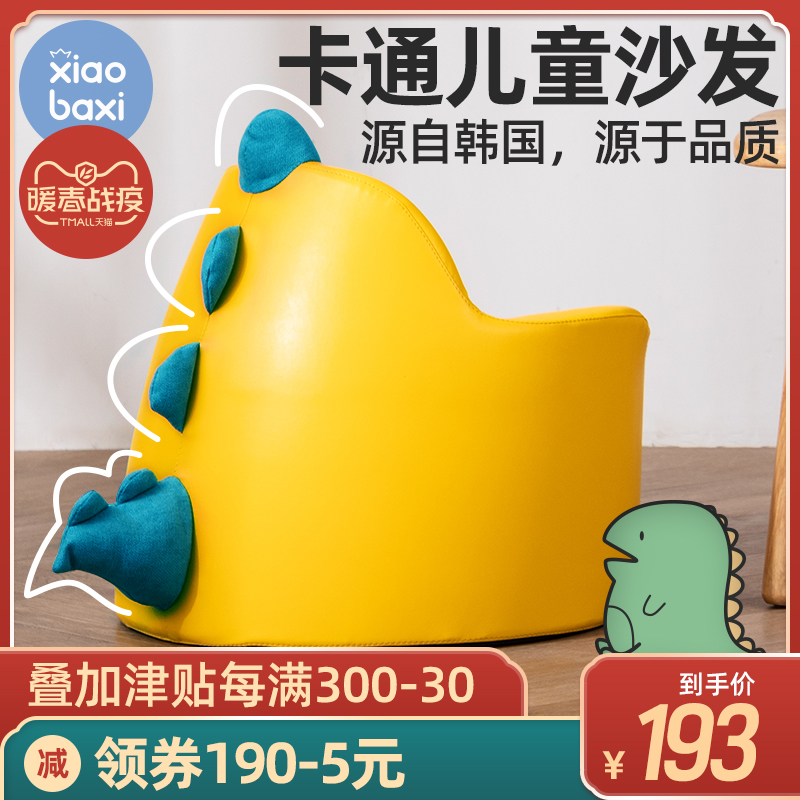 笑巴喜儿童沙发座椅宝宝女男孩小沙发卡通公主韩国阅读角恐龙凳子