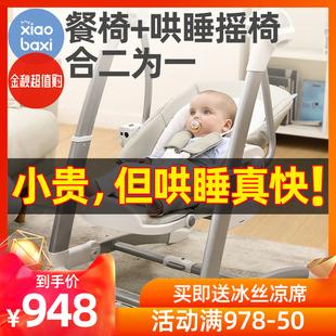 电动哄睡神器宝宝摇摇椅儿童餐椅多功能二合一哄娃安抚婴儿摇篮床图片