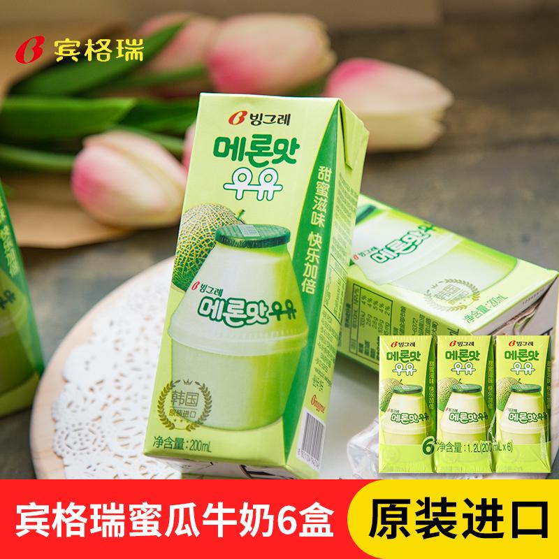 Binggrae Bingley Hami melon flavor milk fruit drink imported from South Korea 200ml * 6 boxes