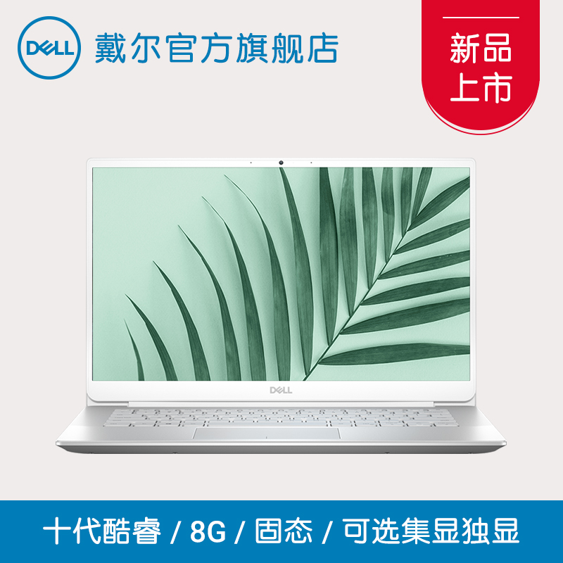 Dell 14 5000 fit i5 14 5490