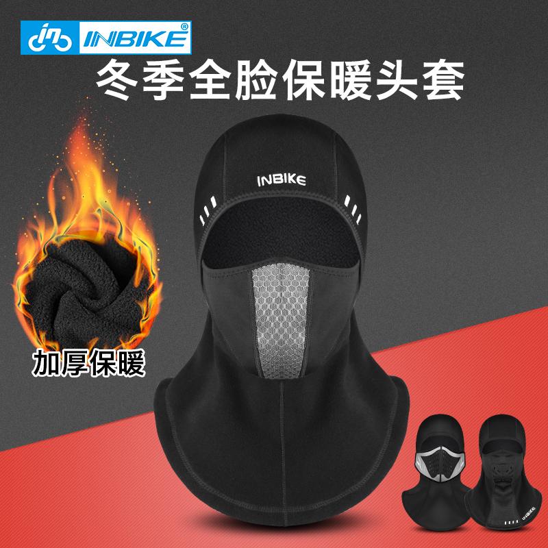 头套男骑行摩托车口罩遮脸挡风尘保暖面罩全脸秋冬季防护骑车装备