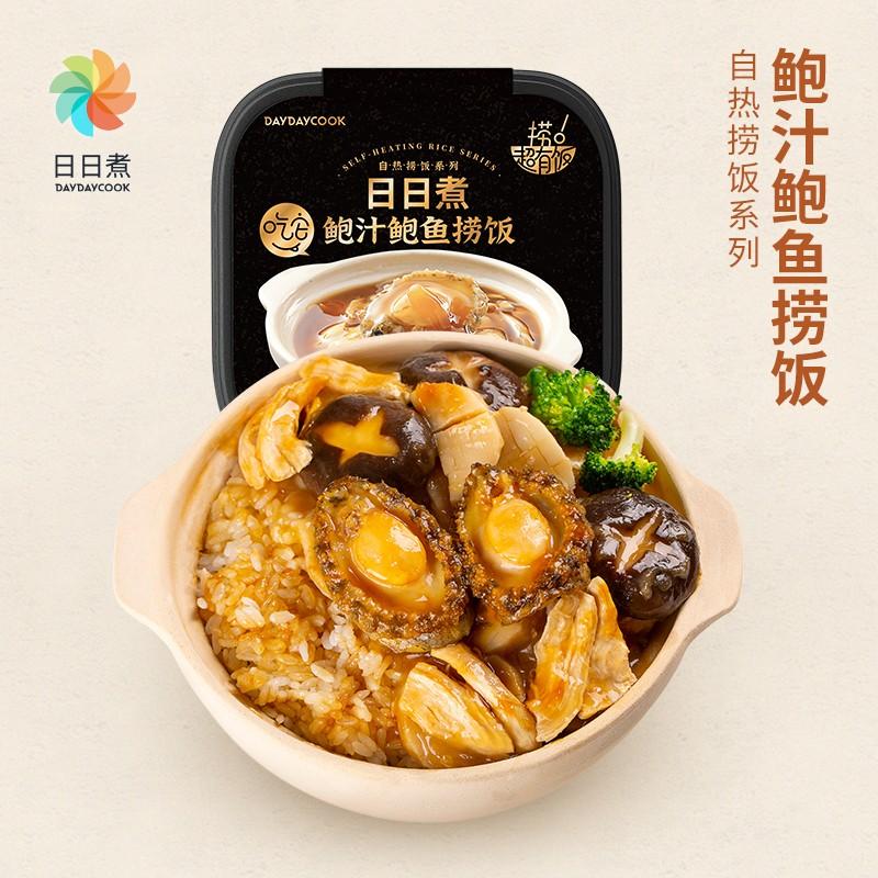 日日煮自热捞饭佛跳墙鲍汁自热米饭速食即食懒人方便米饭2盒装