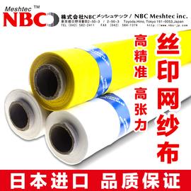 丝网印刷网布 丝印网布 丝印网 网纱 丝印版网 印花丝网 进口品质