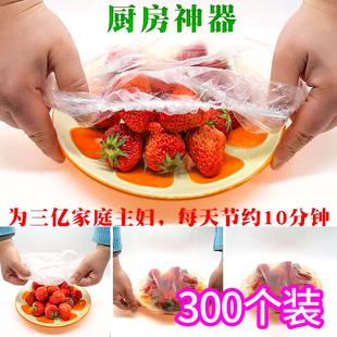 【300个装】食品级一次性保鲜膜套剩菜剩饭保鲜罩膜自封口保鲜膜
