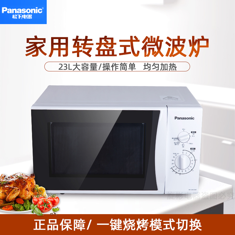 Panasonic / Panasonic nn-gm333w / nn-gt353m microwave oven oven integrated machine