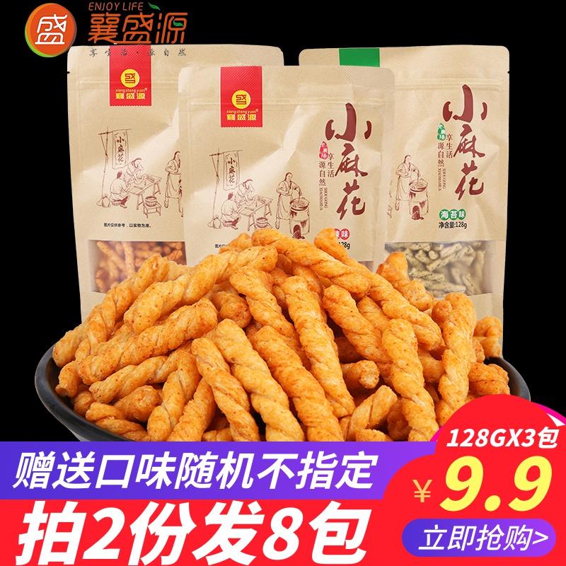 襄盛源手工小麻花128克9.9元网红零食膨化海苔味小辫香酥襄阳特产