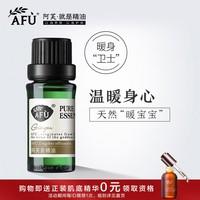 阿芙姜精油10ml 全身身体按摩油推油护发生姜发热泡脚天然单方