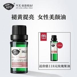 阿芙玫瑰精油9.99% 精油香薰按摩单方面部脸部身体护肤保湿正品女图片