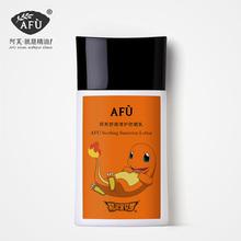 阿芙官方旗舰店 舒缓清护防晒乳45g