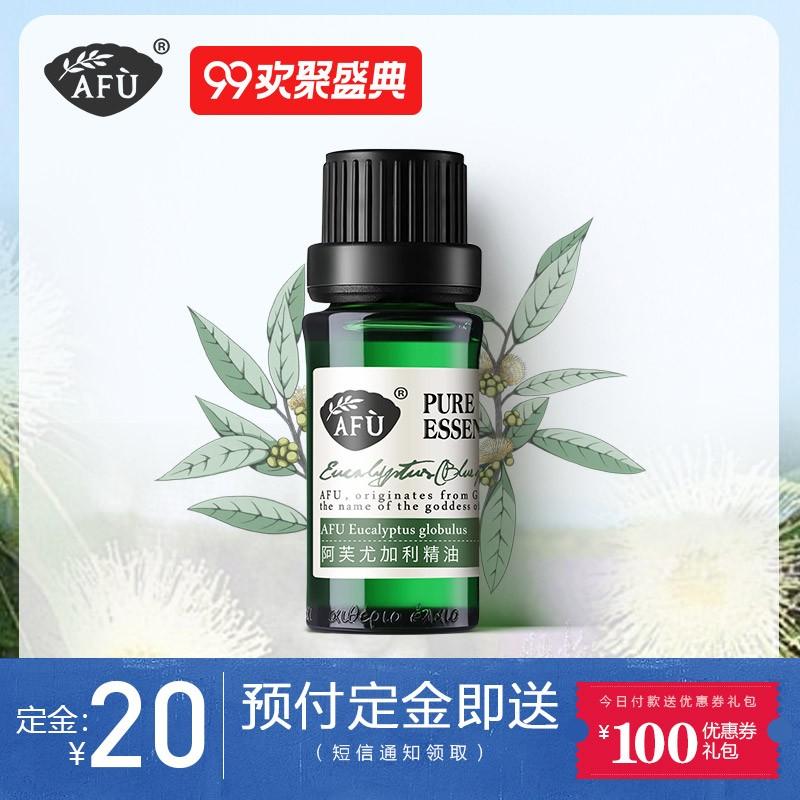阿芙尤加利精油10ml 桉树香薰清洁毛孔官