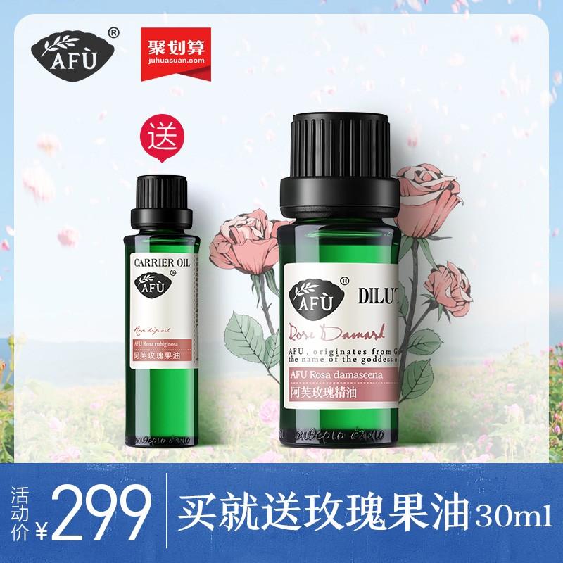 阿芙玫瑰精油9.99% 保加利亚单方面部精油香薰滋养护肤保湿